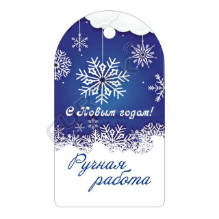 Новогодняя бирка фигурная из двустороннего мелованного картона для изделий ручной работы