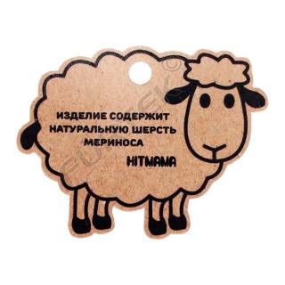 Фигурная бирка из крафт-картона для шерстяных изделий