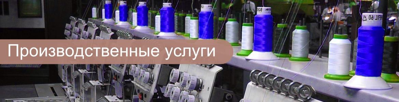 Производственные услуги