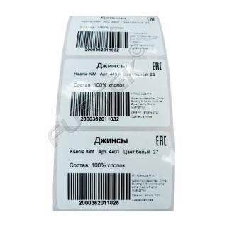 Самоклеящиеся этикетки полипропиленовые со съемным клеем для маркировки одежды