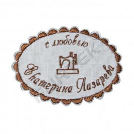 Именная пришивная этикетка с вышивкой овальная для маркировки изделий ручной работы