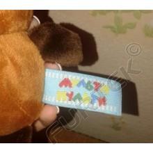 Жаккардовый вшивной ярлык для мягких игрушек 20х50 мм