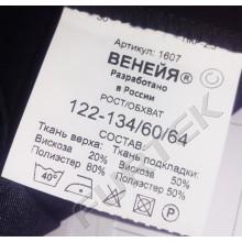 Комбинированный размерник для детской одежды 25х55 мм