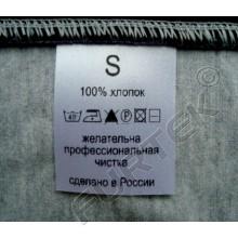 Комбинированный размерник на основе сатиновой ленты 30х50 мм
