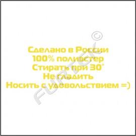 Нейлоновый составник белого цвета с цветным шрифтом 40х40 мм
