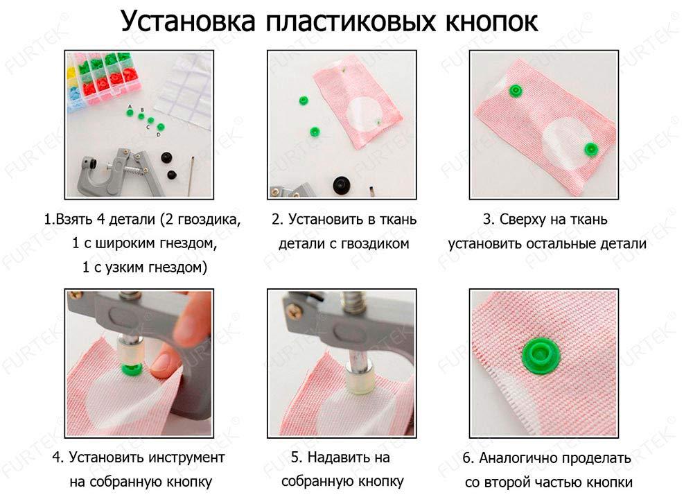 Пример установки пластиковых кнопок