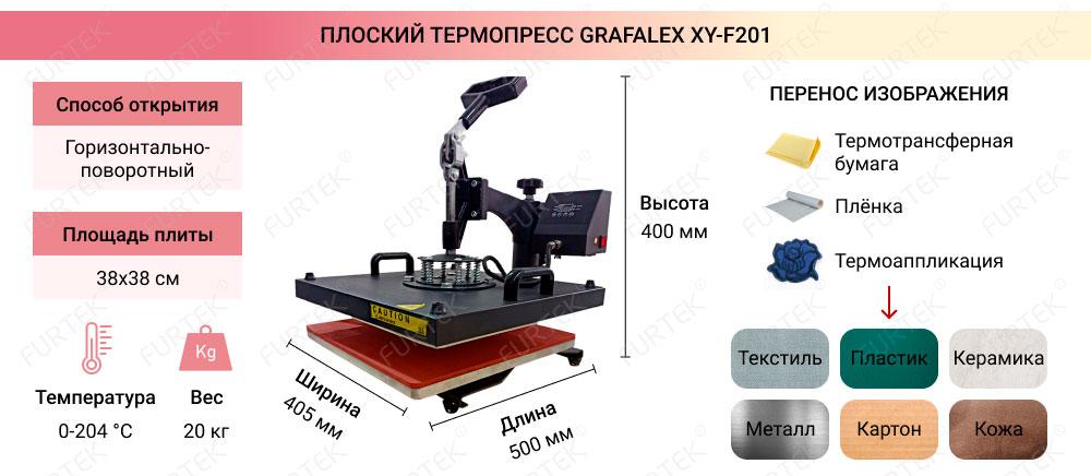 Информация о плоском термопрессе Grafalex XY-F201