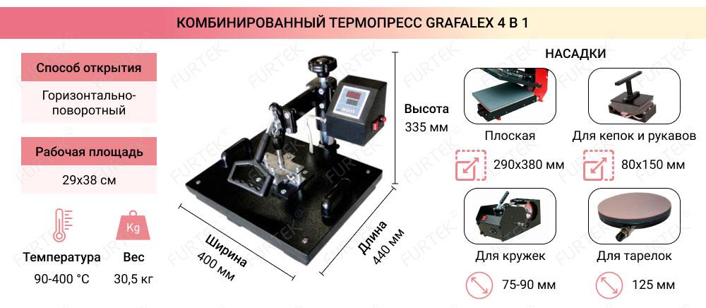 Информация о комбинированном термопрессе Grafalex 4 в 1