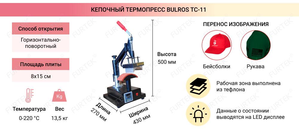 Кепочный термопресс Bulros TC-11