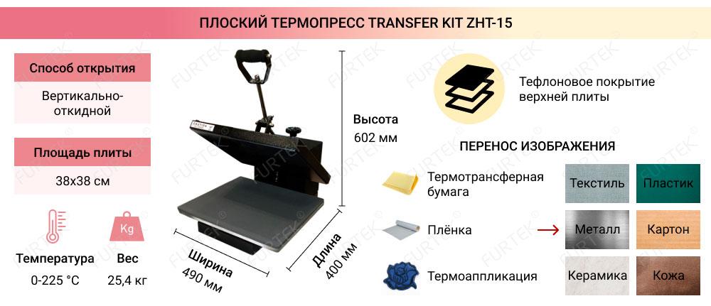 Информация о термопрессе Transfer Kit ZHT-15