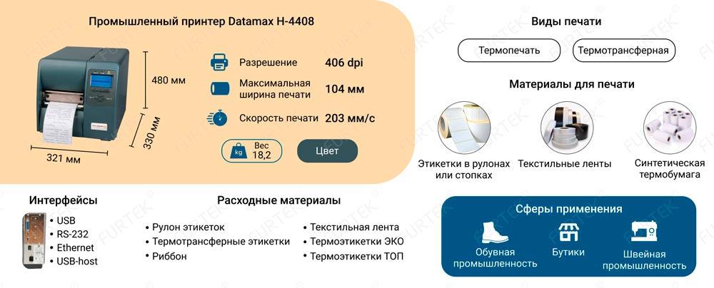 Промышленный принтер Datamax H-4408