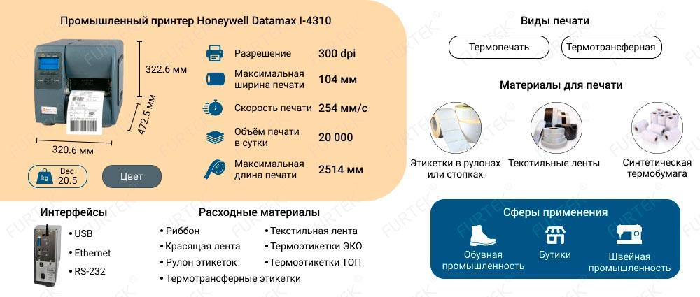 Характеристики промышленного принтера Honeywell Datamax I-4310