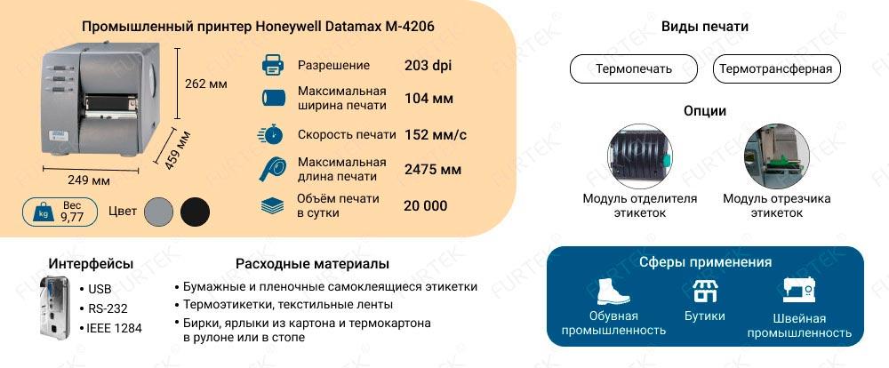 Промышленный принтер Honeywell Datamax M-4206