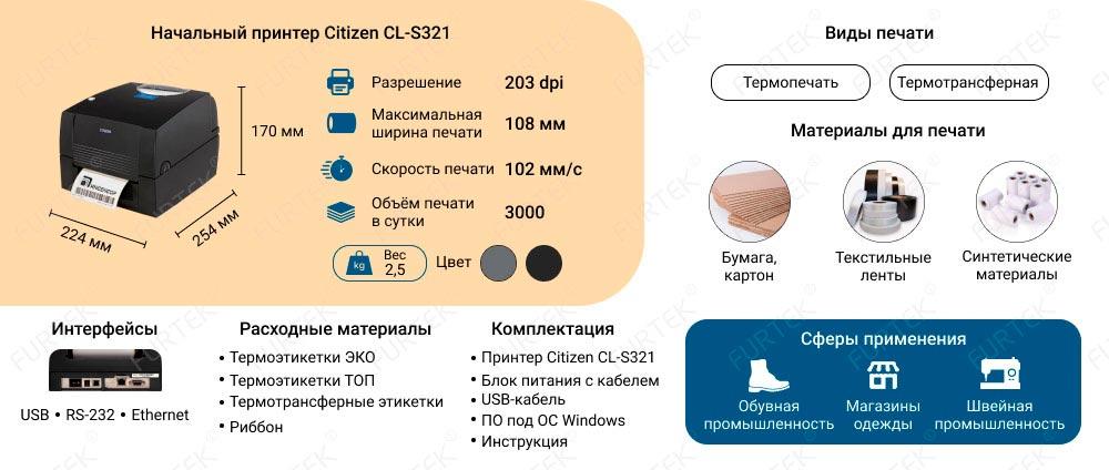 Характеристики термотрансферного принтера Citizen CL-S321