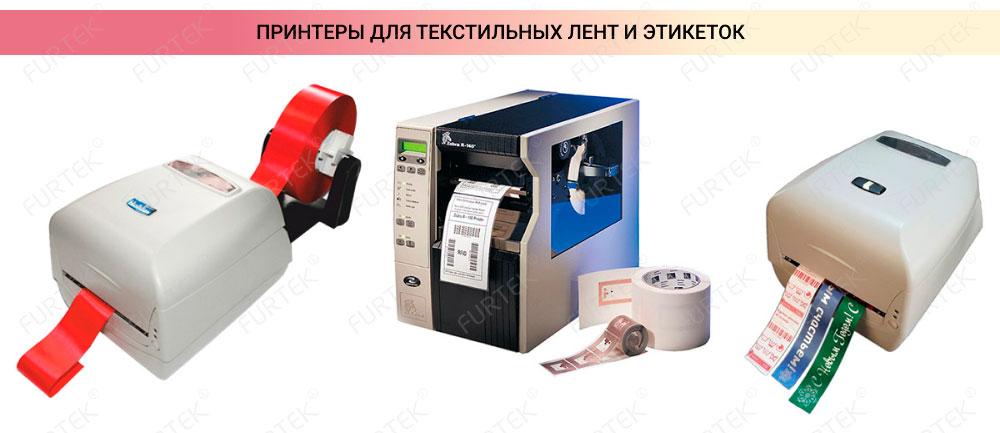Принтеры для текстильных лент и этикеток