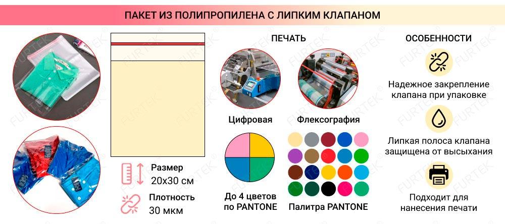 Информация о пакетах из полипропилена с липким клапаном