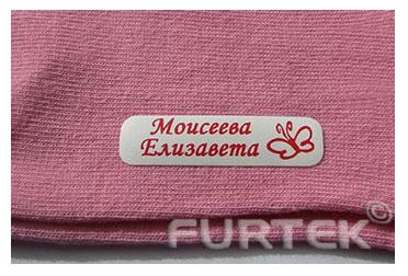 Термоклеевая этикетка с именем ребенка приклеенная к кофточке