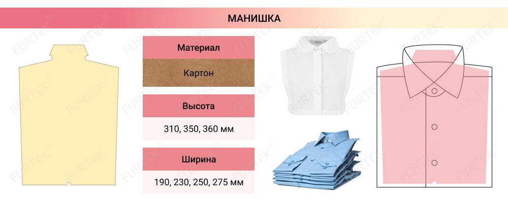 Картонная вставка для упаковки мужских рубашек. Стрелками указывается правильная ориентация для понимания, где находится высота а где ширина