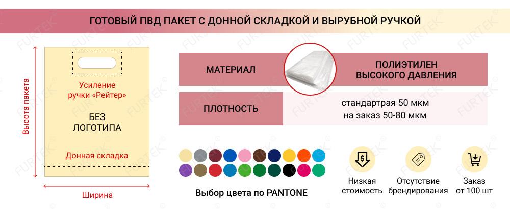 Готовый ПВД пакет с вырубной ручкой и донной складкой