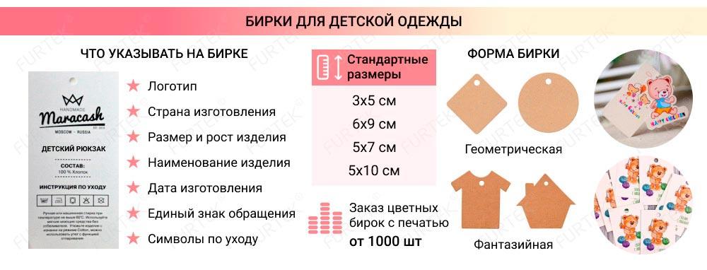 Информация о бирках для детской одежды