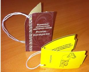 Бирки-книжки с веревочным держателем