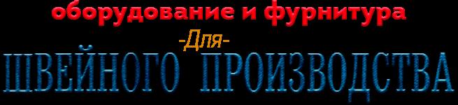 слоган компании про оборудование и фурнитуру для швейного производства