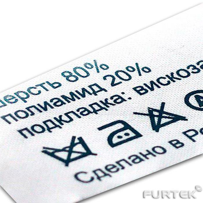 Маркировка швейных изделий