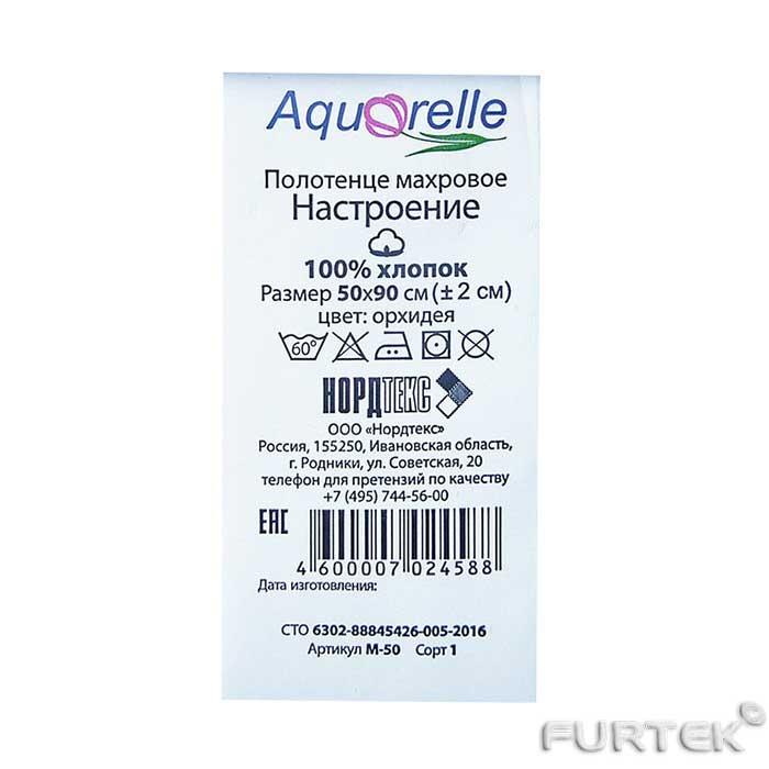 нейлоновая этикетка на белой одежде