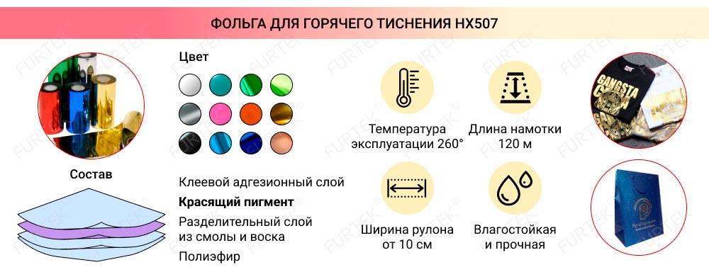 Информация о фольге для горячего тиснения HX507