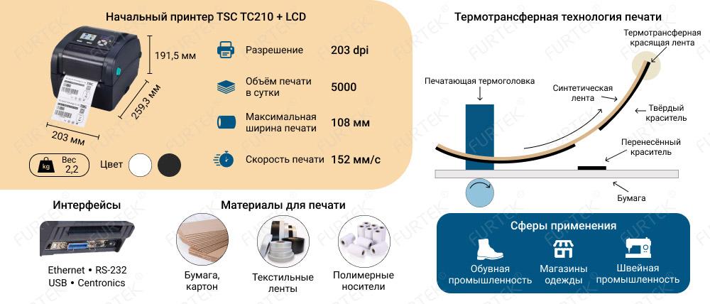 термотрансферный принтер TSC TC 210
