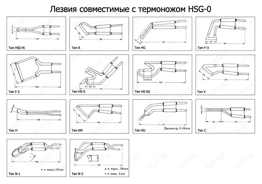 Лезвия совместимые с термоножом HSGM HSG-0