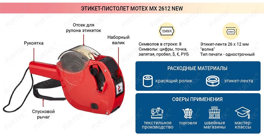 Общая информация об этикет-пистолете Motex MX 2612 NEW