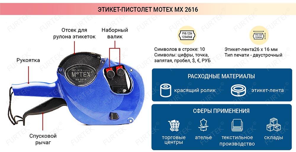 Общая информация об этикет-пистолете Motex MX 2616