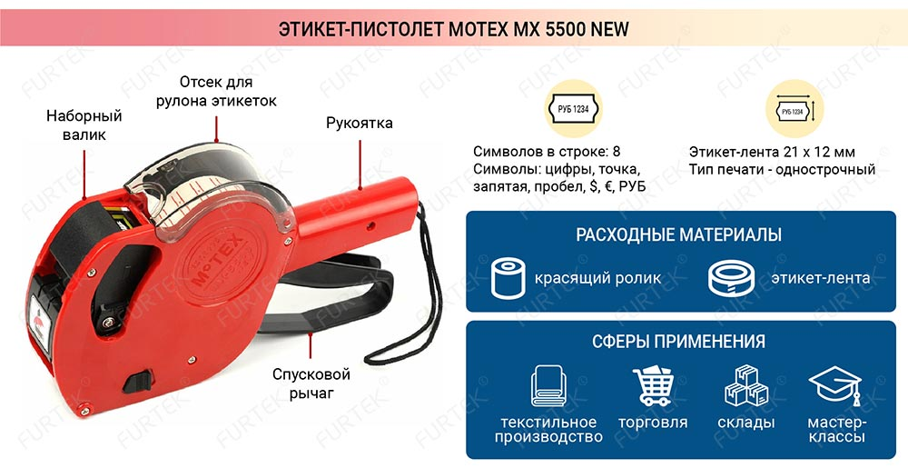 Информация о этикет-пистолете Motex MX 5500 NEW