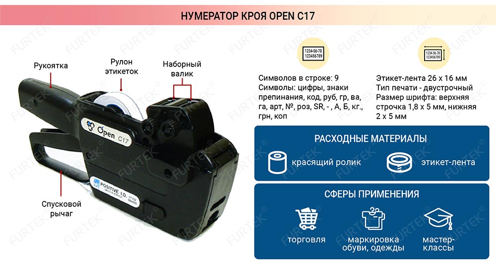 Характеристики этикет-пистолета Open C17