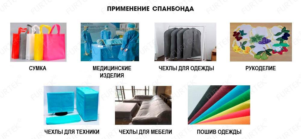 Спанбонд в рулонах применение для изготовления изделий для медицины, суомк, чехлов и т.п
