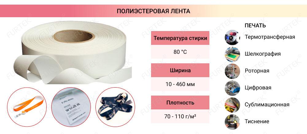 Полиэстеровые ленты марки PT 722 информация