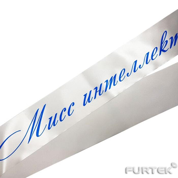 сатиновая лента с печатью белая