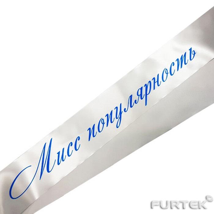сатиновая лента белая с печатью