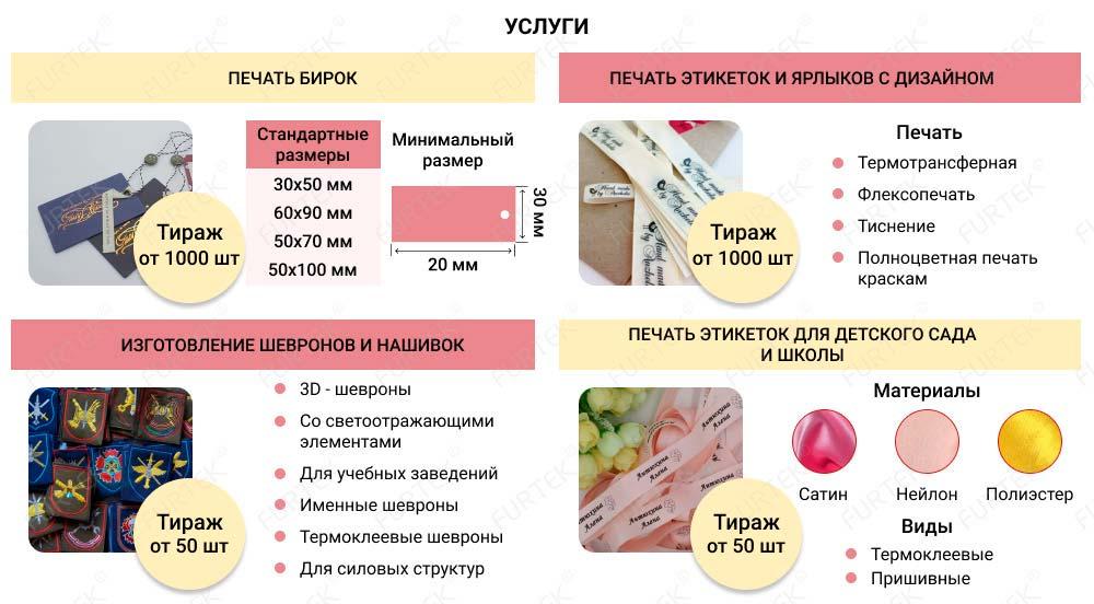 Услуги: печать бирок, печать ярлыков, печать этикеток